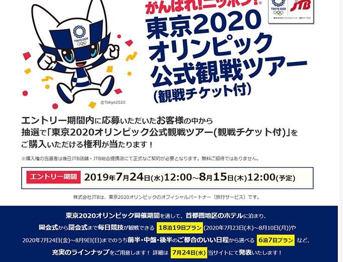 東京オリンピック開会式と閉会式のチケットはどこ?公式観戦ツアー