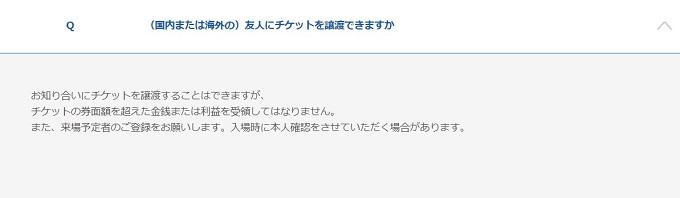 東京オリンピックのチケットは譲れるの?