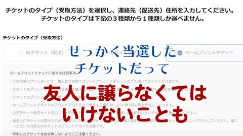 オリンピック チケット 東京