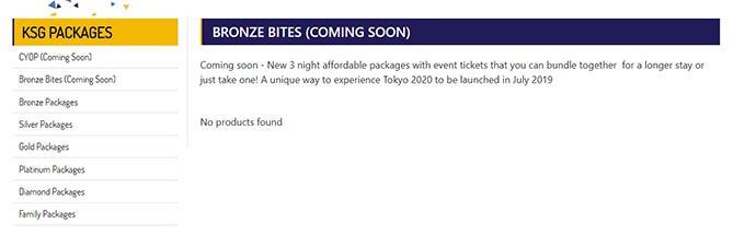東京オリンピック開会式と閉会式のチケットはどこ?パッケージ