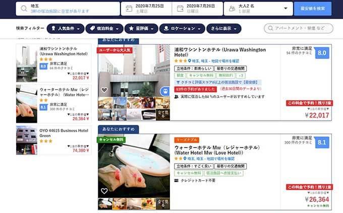 東京オリンピック期間中のホテル予約おすすめ1 Agoda