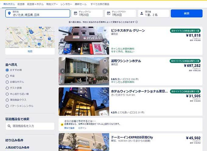 東京オリンピック期間中のホテル予約おすすめ2 Expedia