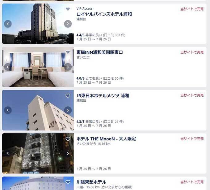 東京オリンピック期間中のホテル予約おすすめ2 エクスペディア