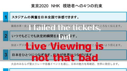 japan olympics tickets