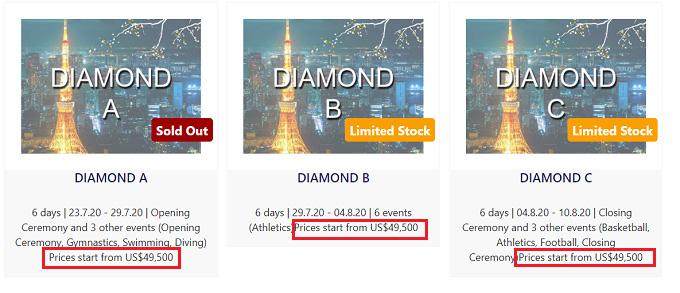 ダイヤモンドパッケージ値段