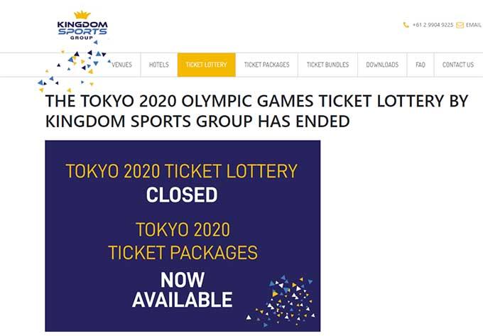 オリンピックチケット 外国人枠での当選確率発表