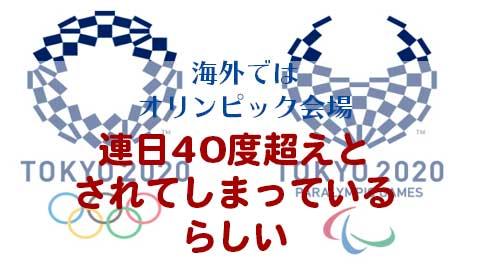 オリンピック海外の反応