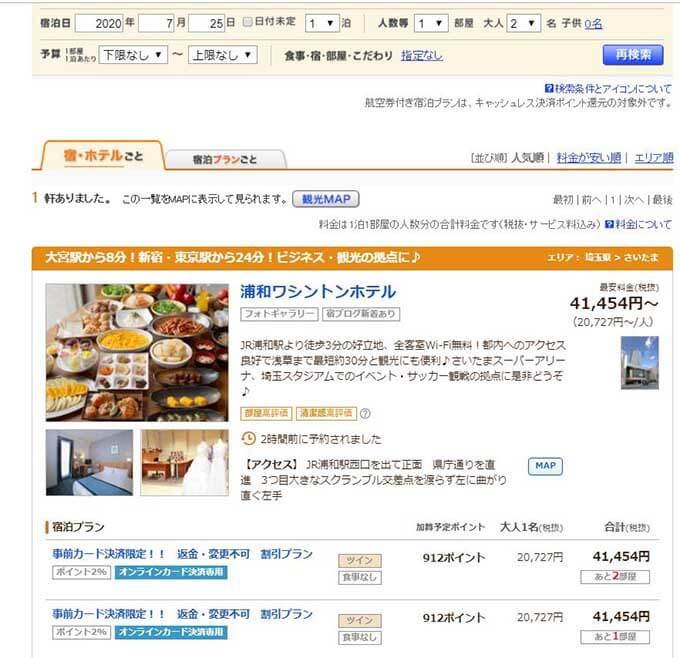 東京オリンピック期間中のホテル予約おすすめ3 じゃらん
