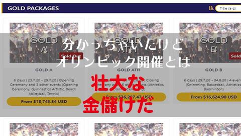 オリンピック開会式チケット