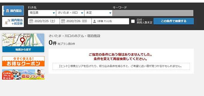 東京オリンピック期間中のホテル予約おすすめ次点 Yahooトラベル